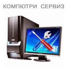 Компютърни услуги, ремонт на компютри, решаване на софтуерни и хардуерни проблеми