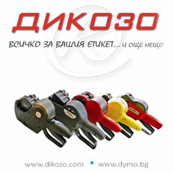 Dikozo - markirasti klesti