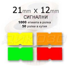 Etiketi za tseni 21x12mm signalni