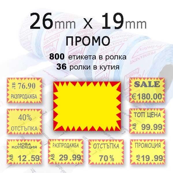 Етикети за маркиращи клещи 26х19 ПРОМО