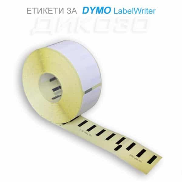 Етикети за Dymo LabelWriter