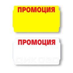 Promo etiketi za stelaji 38x70mm
