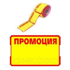 Kartoneni etiketi PROMO za vitrini