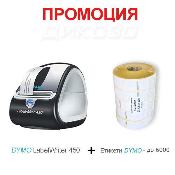 Принтер Dymo LabelWriter 450