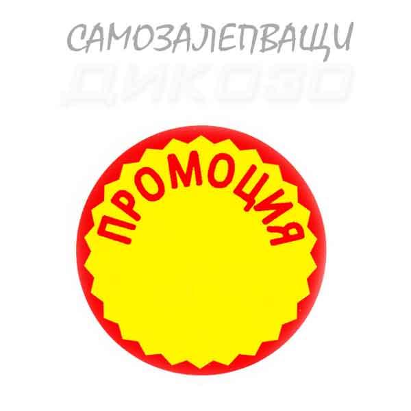Самозалепващи етикети Ф43 мм ПРОМОЦИЯ