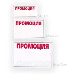 Stikeri za promozii