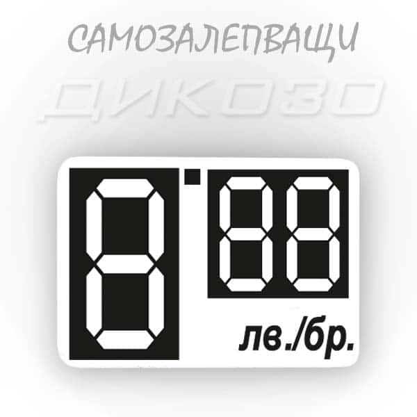 Самозалепващи етикети за цени 35x26mm 8-88