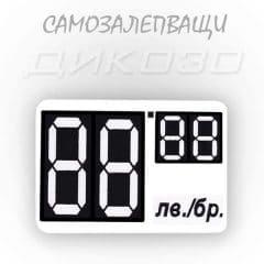Самозалепващи етикети за цени 35x26mm 88-88