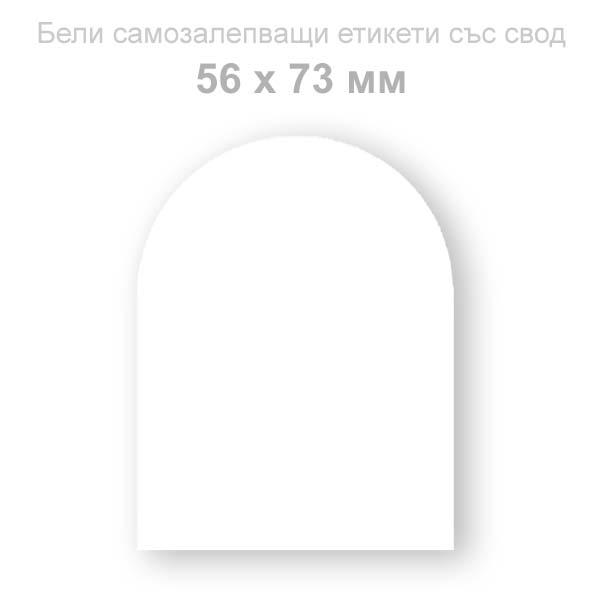 Бели етикети със свод