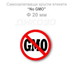 Circle labels NO GMO 20mm