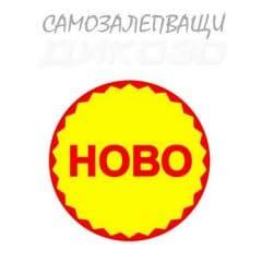 Самозалепващи стикери НОВО кръг ф43мм