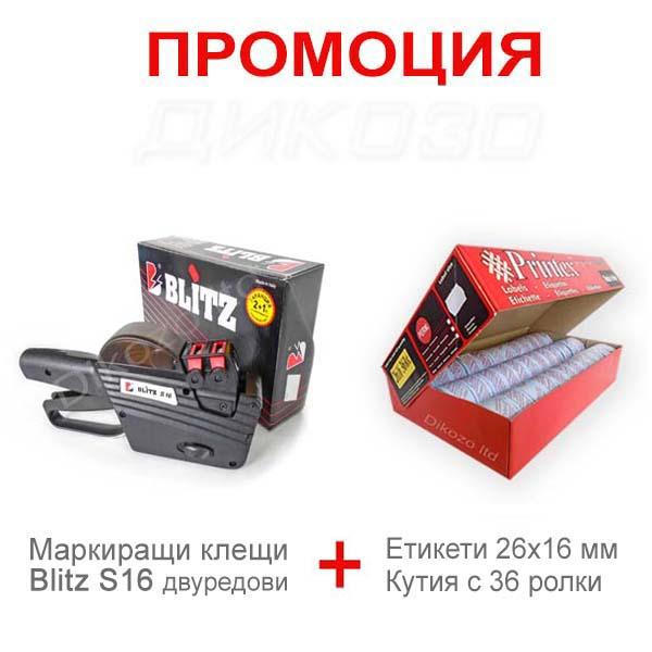 Маркиращи-клещи-Blitz-S16-ПРОМО