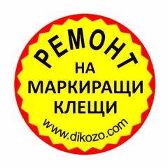 Service i Remont na Markirasti klesti