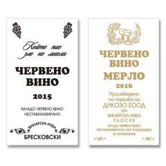 Etiketi za Reklamno vino