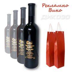 Reklamni vina s etiket po porychka