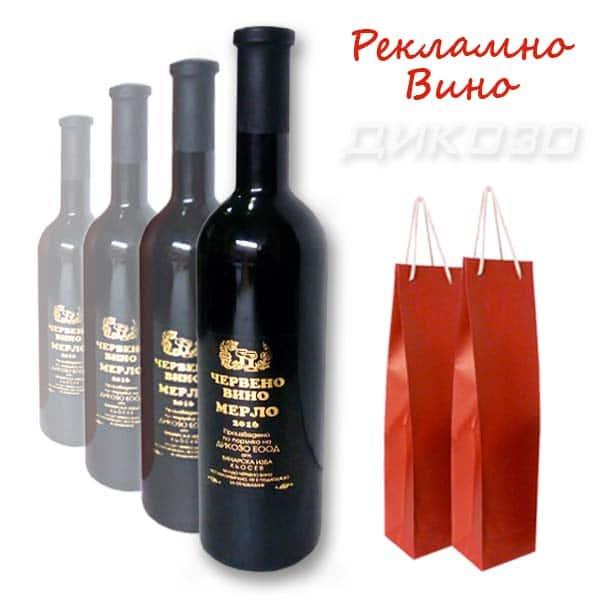 Рекламни вина