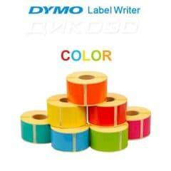 Цветни етикети за принтер DYMO LabelWriter 450