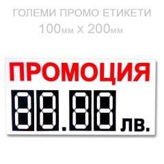 ГОЛЕМИ Промо Етикети 100х200mm