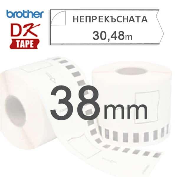 Етикети Brother DK непрекъсната лента 38mm
