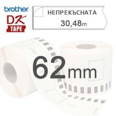 Brother DK-22205 непрекъсната самозалепваща лента 62mmx30,48m