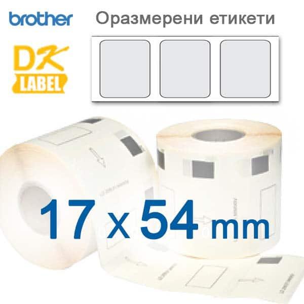 Етикети Brother DK-11204 17х54mm