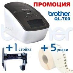 Голяма промоция на етикетни принтери Brother QL-700 с стойка и етикети