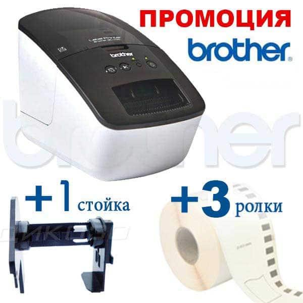 Принтер Brother QL-800 ПРОМО3