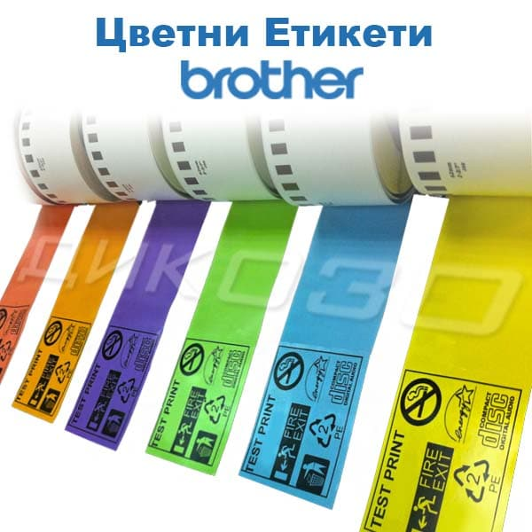 Цветни Етикети Brother DK