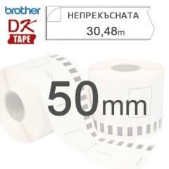 Етикети Brother DK непрекъсната лента 50mm