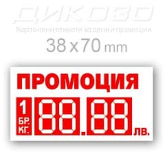 Етикет 38х70мм Промоция Бял