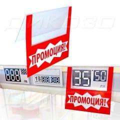 Етикет ПРОМОЦИЯ за ценови профили 40mm