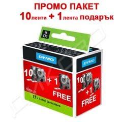 Касети Dymo D1 45013 10+1 FREE