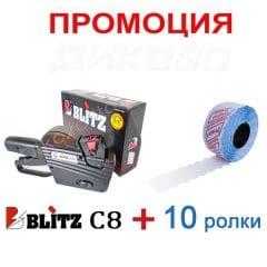 Маркиращи клещи Блиц с подарък 10 ролки етикети 26х12мм