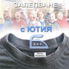 Etiketi za drehi s ime na dete