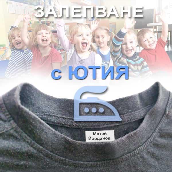 Етикети за дрехи с име залепване с ютия