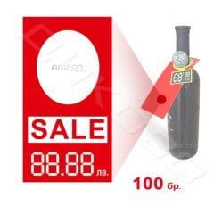SALE Bottle