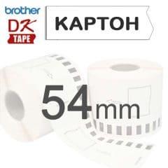 Brother TAPE DK-N55224