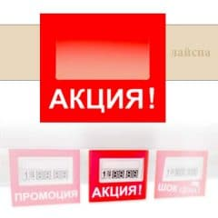 Етикет АКЦИЯ за лайсни по стелажите