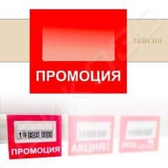 Etiket za promocii za raftove