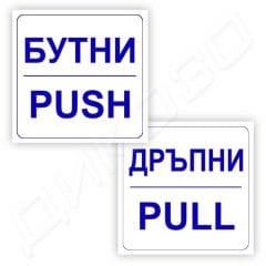 Stikeri Push Pull за врата