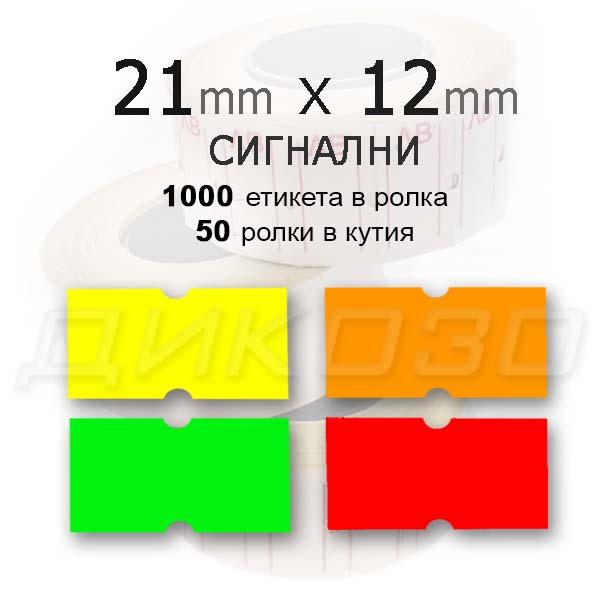 Етикети за маркиращи клещи 21х12 сигнални