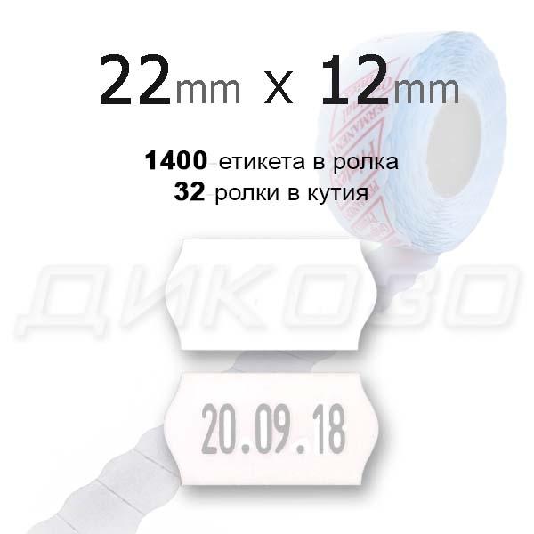 Етикети за маркиращи клещи 22х12 бели