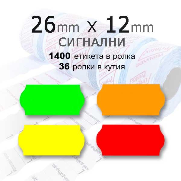 Етикети за маркиращи клещи 26х12 сигнални