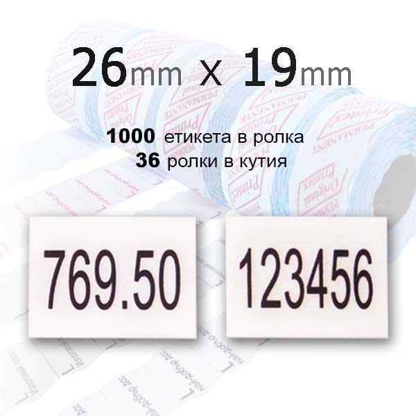 Етикети за маркиращи клещи 26х19