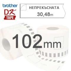 Безконечна самозалепваща лента Brother DK-22243 102mm