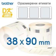 Стандартни Брадър етикети 38х90мм Brother DK11208