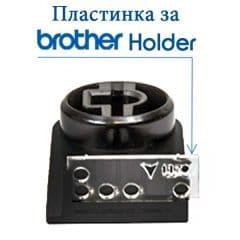Пластинка за универсална стойка за етикети Brother