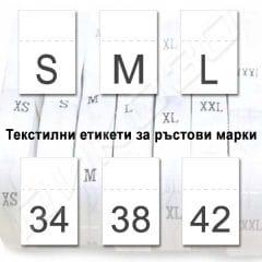 Номера на дрехи от тафта