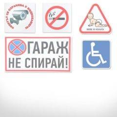 Знаци Стикери