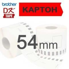Етикети Brother DK-N55224, 54mm Червен картон